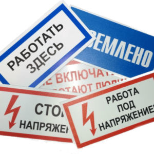Таблички и плакаты